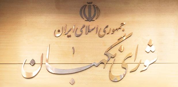 شورای نگهبان قانون اساسی قلب تپنده ی نظام