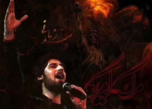 «مرگ = آمریکا»؛ ترانه فارسی انگلیسی حامد زمانی