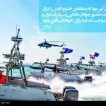 پوستر/امنیت خلیــج فارس