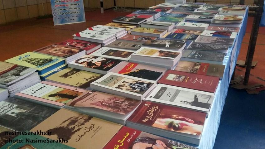 نمایشگاه کتاب سرخس (1)