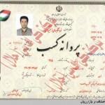 حقیقت کی اف سی از زبان مدیر ایرانیاش