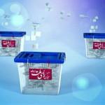 نتایج بررسی صلاحیت داوطلبان حوزه انتخابیه سرخس و فریمان اعلام شد