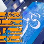 اسامی نهایی نامزدهای حوزه انتخابیه سرخس و فریمان به طور رسمی اعلام شد