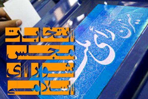 ثبتنام ۲ داوطلب انتخابات در حوزه انتخابیه سرخس، فریمان، احمدآباد و رضویه
