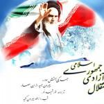 انقلاب اسلامی زمینه ساز بزرگترین انقلاب تاریخ