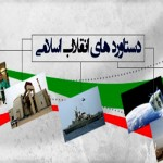 انقلاب اسلامی ایران و دستاوردهای انکارناپذیرش