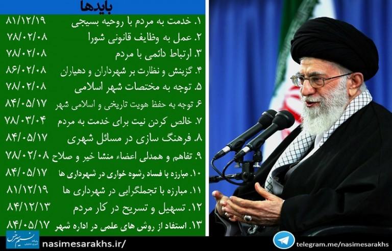 بایدها و نبایدهای شوراهای اسلامی در بیانات رهبر انقلاب