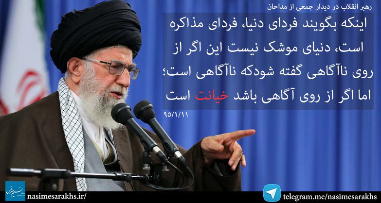 Image result for عکس نوشته موشکی