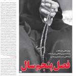 روایت خط حزب الله از «فصل پنجم سال»!