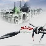 امتداد سوم خرداد در کوچه پس کوچه های سوریه