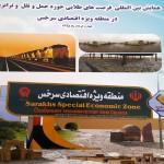 همایش بینالمللی فرصتهای طلایی حوزه حمل و نقل و ترانزیت در منطقه اقتصادی سرخس برگزار شد