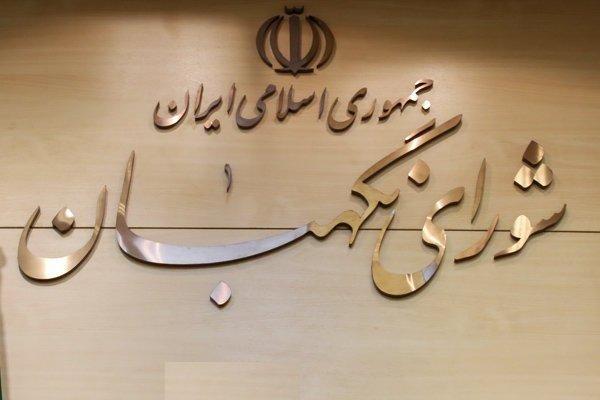 شورای نگهبان مانع نفوذ دشمن در ارکان نظام و انقلاب