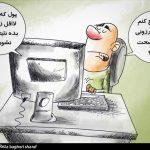 وقتی اینترنت «زیرلفظی» می خواهد!/ کارتون