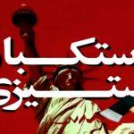ویژگی «استکبارستیزی» همچنان در کالبد نظام جمهوری اسلامی وجود دارد
