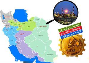 خرید اقلام موردنیاز پالایشگاه گاز شهید هاشمی نژاد از شهرستان سرخس