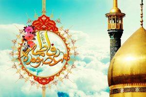 جایگاه حضرت معصومه (س) در کلام ائمه علیهمالسلام