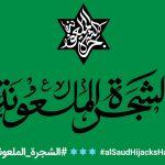 شجره ملعونه آل سعود ریشه در گنداب استکبار جهانی دارد/ به کار بردن این عبارت بیانگر ایجاد خط انحراف در جهان اسلام است