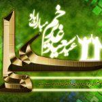 طرح/ عید سعید غدیرخم