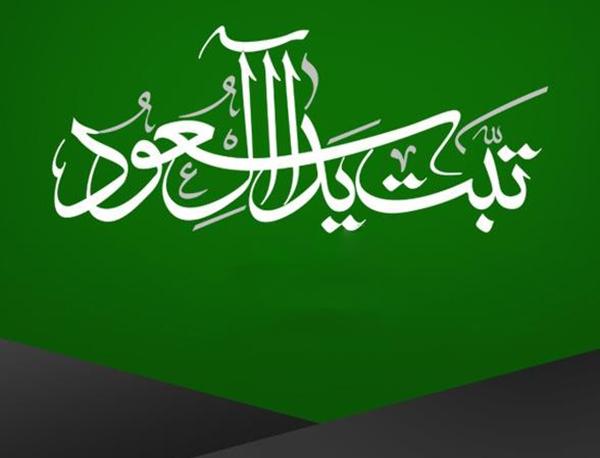 نقطه پایان فتنه انگیزی های آل سعود در منطقه کجاست؟