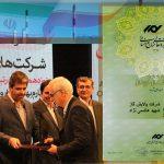 کسب تقدیرنامه چهار ستاره جایزه تعالی منابع انسانی توسط پالایشگاه سرخس