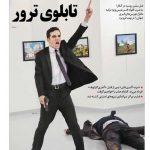 صفحه نخست متفاوت یک روزنامه ایرانی پس از ترور سفیر روسیه