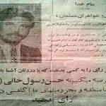 نخستین کاندیدای برجسته سرخس در دوره اول مجلس شورای اسلامی