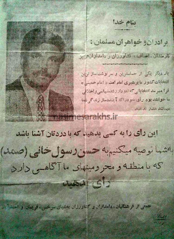 دوره اول مجلس شورای اسلامی-2