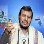 راز «فندک» عبدالملک الحوثی چه بود؟ +عکس