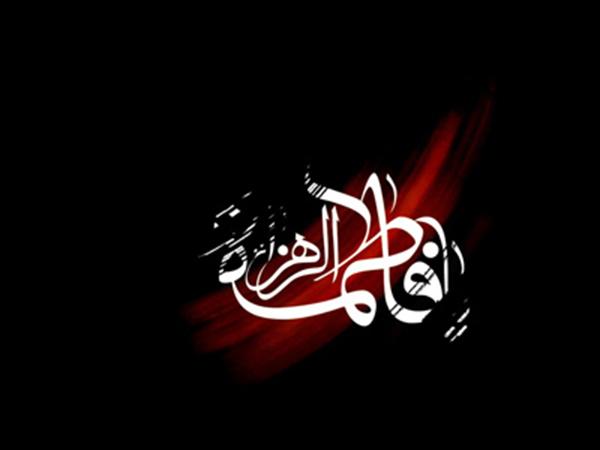 مشی سیاسی و اجتماعی حضرت زهرا (س)
