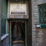 عکس/ مخوفترین مکان تهران در زمان پهلوی