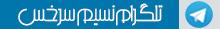 کانال تلگرام نسیم سرخس
