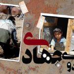 استقرار گروه جهادی صراط الحمید در منطقه بزنگان سرخس