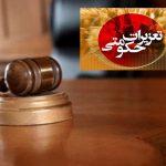 گشتهای نظارت نوروزی تعزیرات حکومتی سرخس از ۱۵ اسفند آغاز میشود