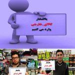 کالای ایرانی در حرف، واردات کالای خارجی در عمل