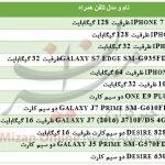 قیمت انواع تلفن همراه در بازار+ جدول