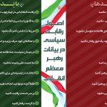 اینفوگرافی/ اصول رقابت سیاسی در بیانات رهبر انقلاب