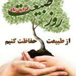 از طبیعت حفاظت کنیم