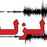 تکذیب شایعه تخریب بر اثر زلزله در شهرستان سرخس/ خسارت عمدهای تاکنون گزارش نشده است