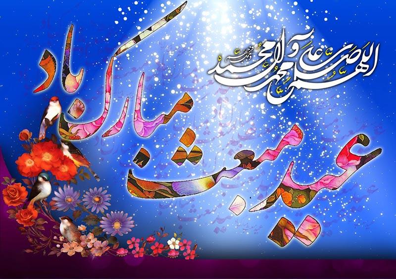 طرح/ عید سعید مبعث مبارک