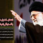 محورهای مهم بیانات رهبر انقلاب در دیدار فرماندهان و کارکنان ارتش