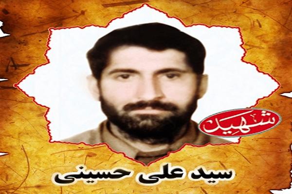 پدر شهيد «سيد علي حسيني» به فرزند شهیدش پیوست