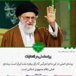 محورهای مهم بیانات رهبر انقلاب در دیدار اقشار مختلف مردم
