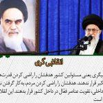 محورهای مهم بیانات رهبر انقلاب در مراسم سالگرد ارتحال امام(ره)