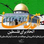 اتحاد برای فلسطین