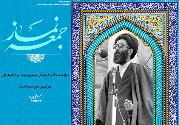 طرح/ «نماز جمعه» قلب فرهنگی هر شهر است