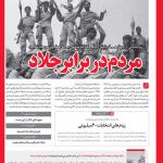 """روایتی از ۴ ماه پایانی جنگ در خط """"حزبالله"""""""