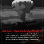 پوستر؛ آمریکاییها با بمب اتم میخواهند حقوق بشر را گسترش دهند