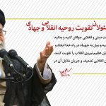 مهمترین وظیفه مسئولان تقویت روحیه انقلابی و جهادی