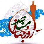 ضرورت ایجاد قرارگاههای فرهنگی در مساجد/ هیچ روستایی در سرخس فاقد مسجد نیست