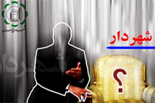 شورای شهر سرخس چرا به قانون عمل نمیکند؟/ سرپرست غیرقانونی شهرداری